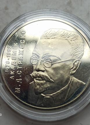2 грн. 2006 г. Николай Стражеско
