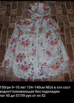 куртка ветровка дождевик девочке 9 - 10 лет