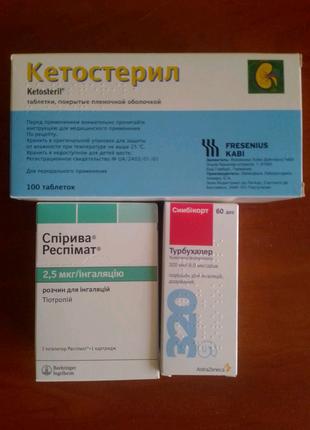 Продам лекарства