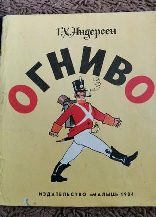 Огниво Андерсен кокорин сказка книга книжка детская тонкая детска