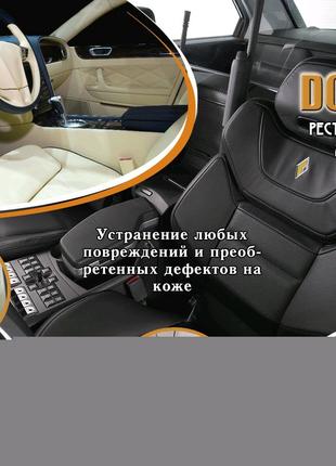 Реставрация салона авто из кожи