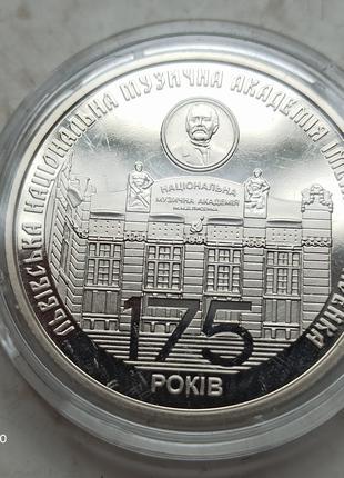 2 грн. 2019 г. 175 лет со времени основания Львовской национально