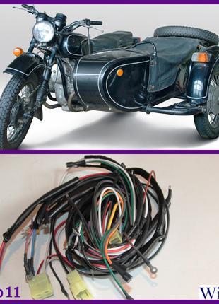 Проводка на мотоцикл Днепр 11
