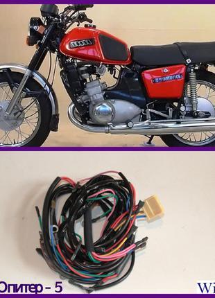 Проводка на мотоцикл Юпитер 5