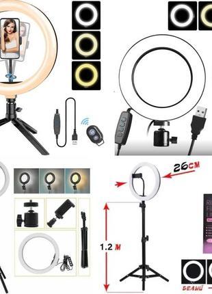 Кольцевая LED лампа + штатив + держатель.