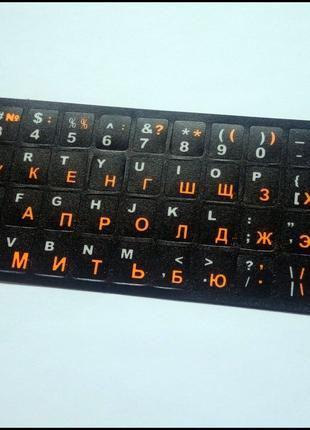 Наклейки для клавиатуры 48 англ-рус