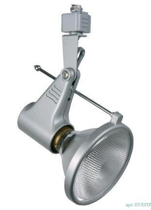 Трековый светильник прожектор Brilum Estra P30 (Польша) есть опт