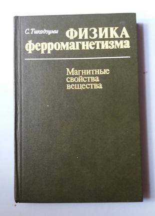Тикадзуми С. Физика ферромагнетизма. Магнитные свойства вещества.