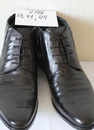 Классические зимние мужские ботинки.  размеры: 39, 41, 44