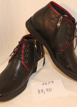 Кожаные зимние мужские ботинки, натуральный мех.  размеры: 39,40