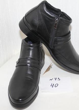 Классические зимние кожаные ботинки. размер:40