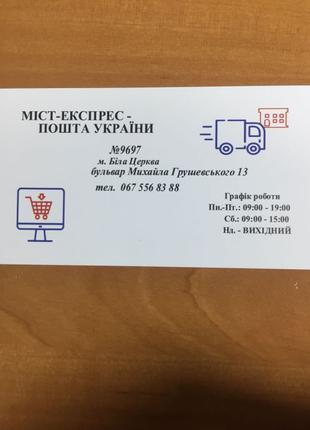 Почта для вас