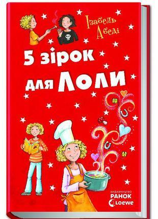 Ізабель абеді «5 зірок для лоли. книга 8», вид. ранок