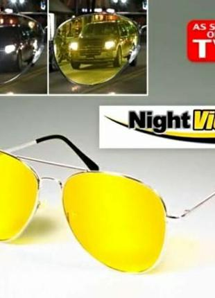 Очки ночного видения Vaong Night View Glasses