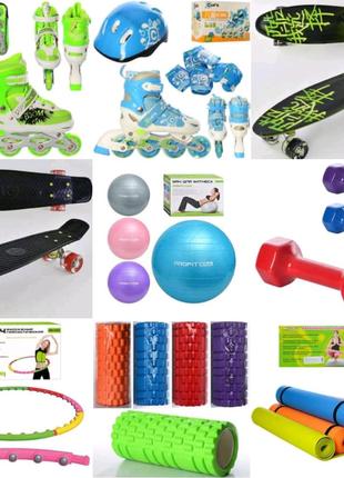 Ролики, скейтборды,обручи, коврики и мячи для фитнеса, гантели