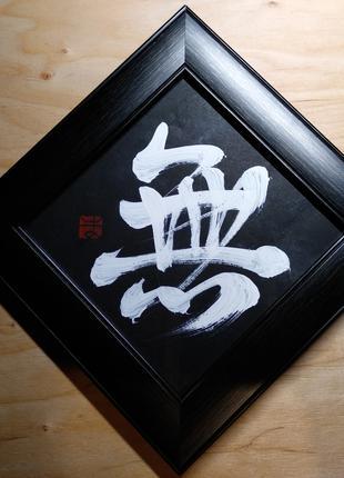 Японская каллиграфия, китайская каллиграфия, картины