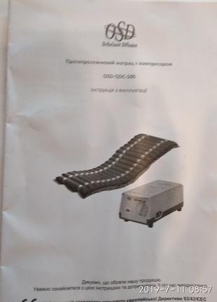 матрац протипролижневий з компресором OSD QDS-500