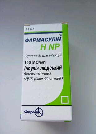 Фармасулин, инсулин, срочно