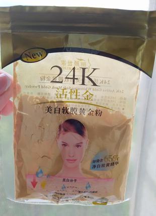 24k золотая активная маска для лица