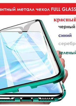 Магнит чехол Full Glass 360° для Xiaomi / Honor / iPhone Samsu...