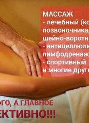 Массаж(общий,коррекция,антицеллюлит,лимфодренаж и т.д.) НЕ ДОРОГО
