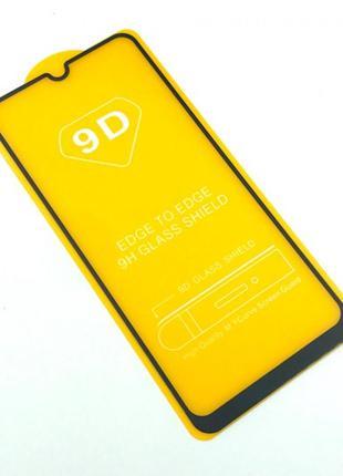 Защитное стекло 9D SAMSUNG A20 Black (тех. упаковка)