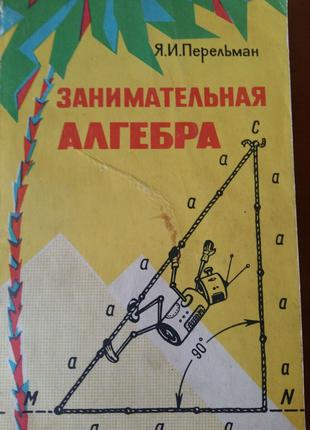 Домашний репетитор-Алгебра и Физика
