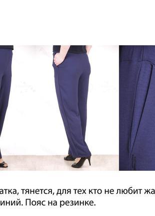 Женские летние брюки, ровный крой на резинке, легкая ткань, р....