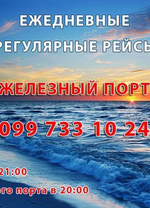 Ежедневные автобусные рейсы Киев-Херсон-Железный порт