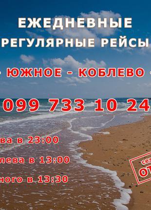 Ежедневные автобусные рейсы Киев-Южное-Коблево