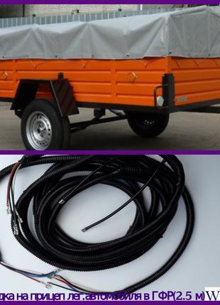 Проводка на прицеп легкового автомобиля  2,5м в гофре