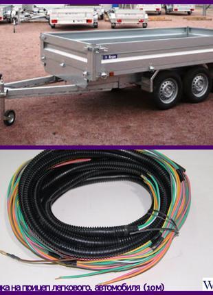 Проводка на прицеп легкового автомобиля 10м