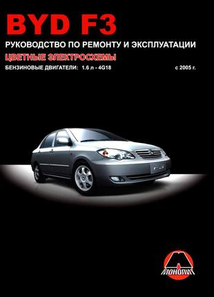 BYD F3. Руководство по ремонту и эксплуатации. Книга.