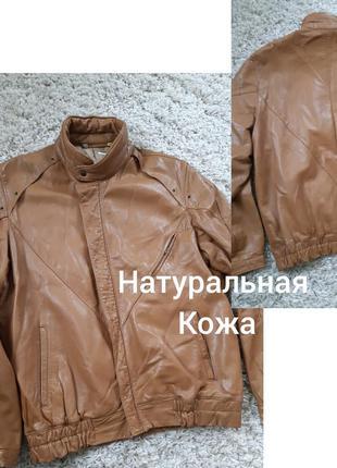 Актуальная кожаная куртка,  рыжая,италия,  р.м