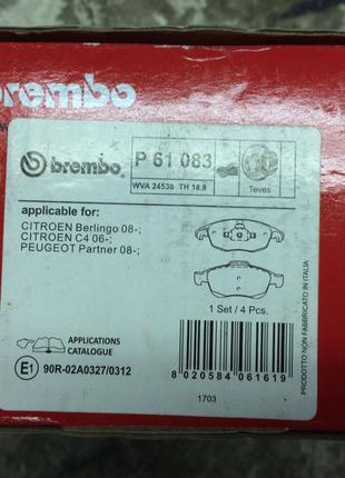 Тормозные колодки передние Brembo