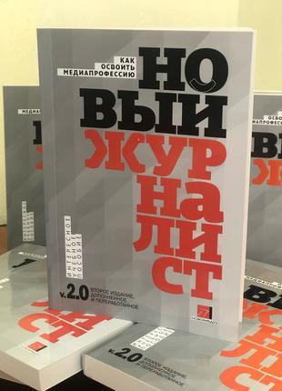 книга «Новый журналист»