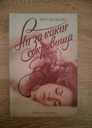 """Роман """"Ни за какие сокровища"""""""
