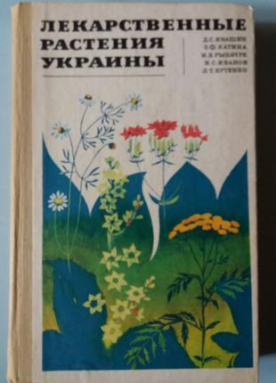 Ивашин Д. и др. Лекарственные растения Украины.