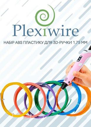 Набір ABS/АБС пластик, нитка для 3д ручки Ø1.75мм від Plexiwire