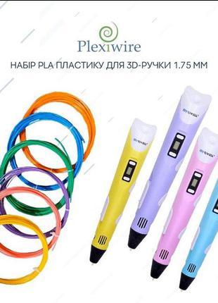 Набір PLA/ПЛА пластик, нитка для 3д ручки Ø1.75мм від Plexiwire