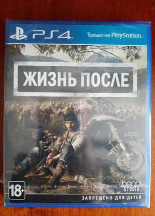 Day's Gone. Жизнь после (PS4)