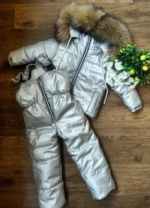 Детский зимний комбинезон серебро с мехом енот