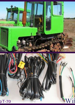 Проводка на трактор Т 70
