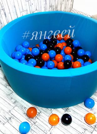 Сухой бассейн 100 голубой, синий с шариками, детский. В наличии!