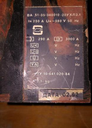 Автоматический выключатель ВА 51-35. 250 Ампер. Новые.