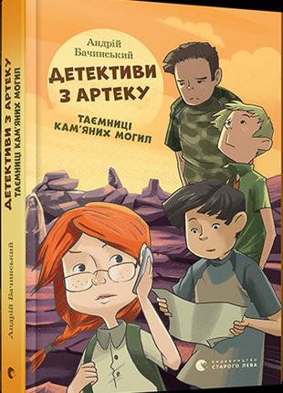 """Книга """"детективи з артеку. таємниці кам'яних могил"""", а. бачинс..."""