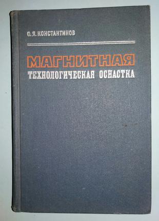 Константинов О.Я. Магнитная технологическая оснастка.