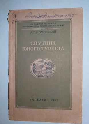 Комовский А. Спутник юного туриста.