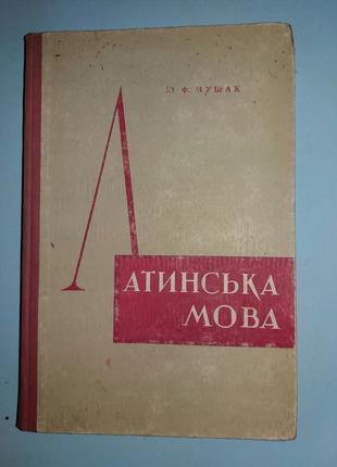 Ю.Ф. Мушак Латинська мова.