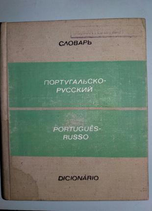 Шалагина И. Н. Карманный португальско-русский словарь.